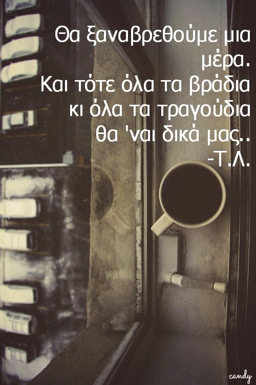 Tasos Leivaditis, Greek Quotes