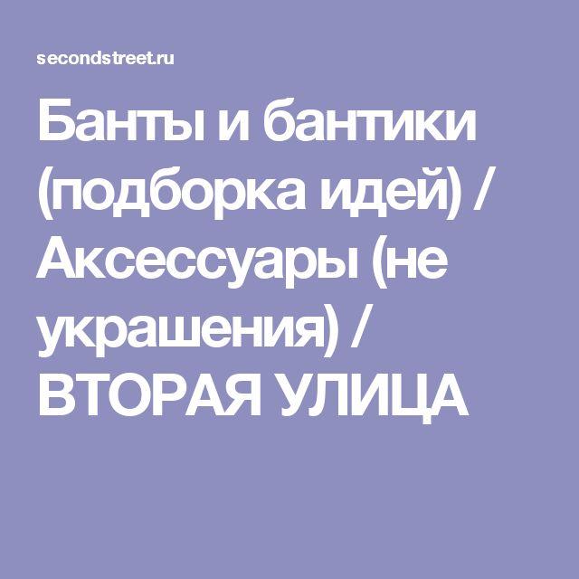Банты и бантики (подборка идей) / Аксессуары (не украшения) / ВТОРАЯ УЛИЦА