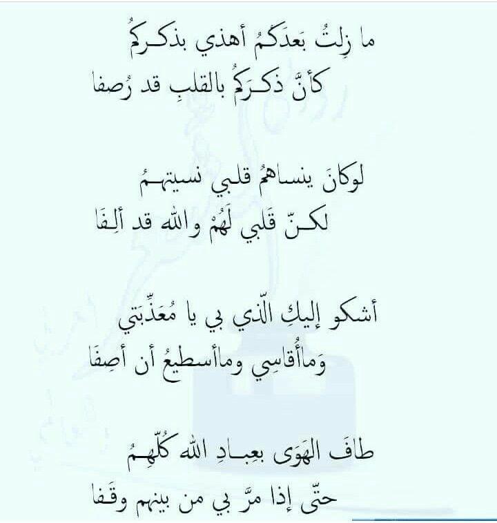 العباس بن الأحنف Pretty Words Morning Quotes Arabic Quotes