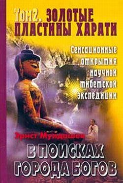 ernst muldashev books   Обложка книги Золотые пластины Харати