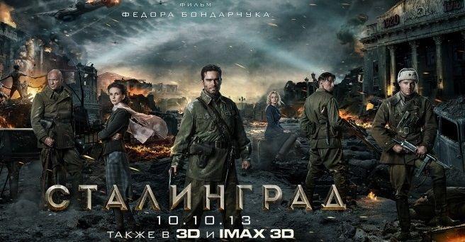 ТОП-10 Самых дорогих российских фильмов - http://wuzzup.ru/18270.html