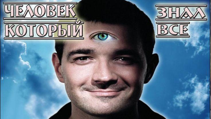 """ФИЛЬМ ОФИГЕННЫЙ! СОВЕТУЮ ВСЕМ - """"Человек, который знал все"""" (Русское кин..."""