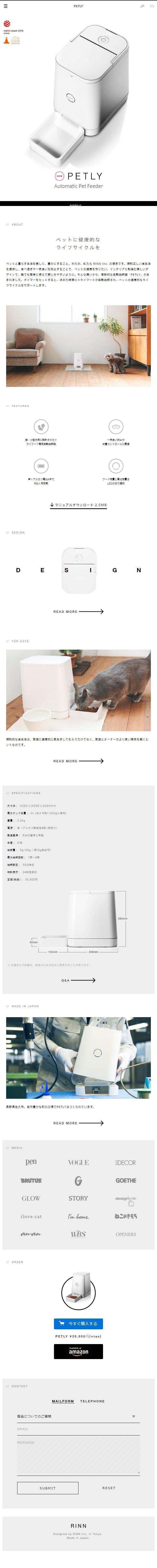 PETLY【ペット・花・DIY工具関連】のLPデザイン。WEBデザイナーさん必見!スマホランディングページのデザイン参考に(シンプル系)