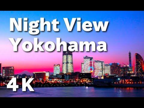 [4K]横浜の夜景 Night View of Yokohama 横浜観光 横浜赤レンガ倉庫 中華街 大さん橋 横浜みなとみらい 横浜ベイブリッジ Japan Trip - YouTube