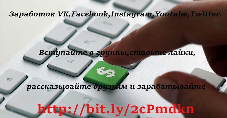 Заработок без вложений VK, Facebook, Instagram, Youtube, Twitter. Вступайте в группы, ставьте лайки, рассказывайте друзьям и зарабатывайте ➡ http://catcut.net/e2w2