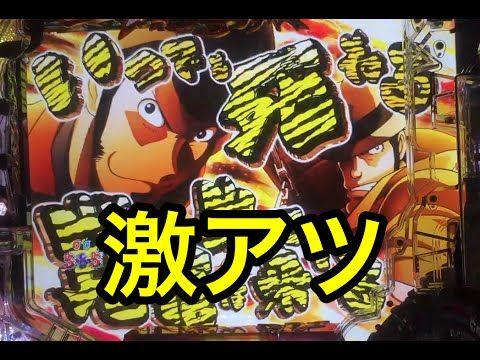 【パチンコ新台】CRルパン三世~Lupin The End~ 激アツ演出集