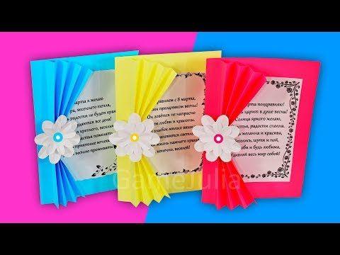 3 простые открытки на 8 Марта – YouTube