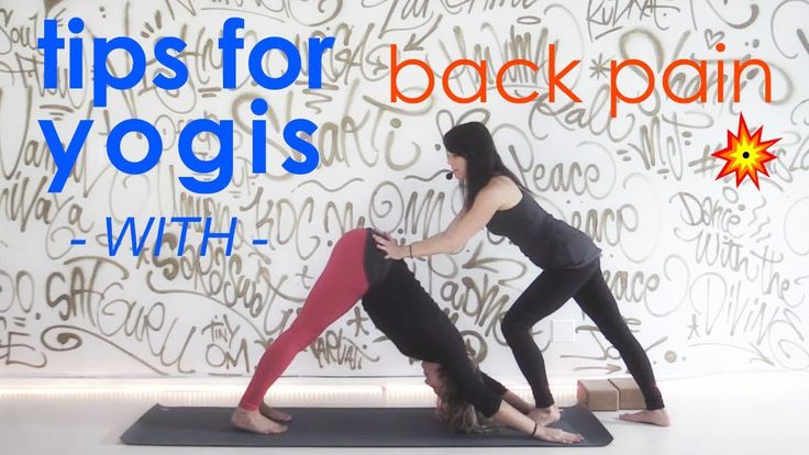 Top Tips for Yogi's with Back Pain - free on YouTube! #heartalchemyyoga