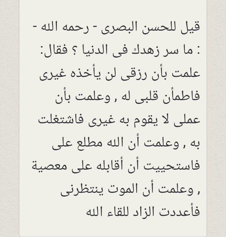 نفحات من الإيمان للإمام الحسن البصري عليه رحمة الله حكم Beautiful Arabic Words Words Of Wisdom Arabic Words