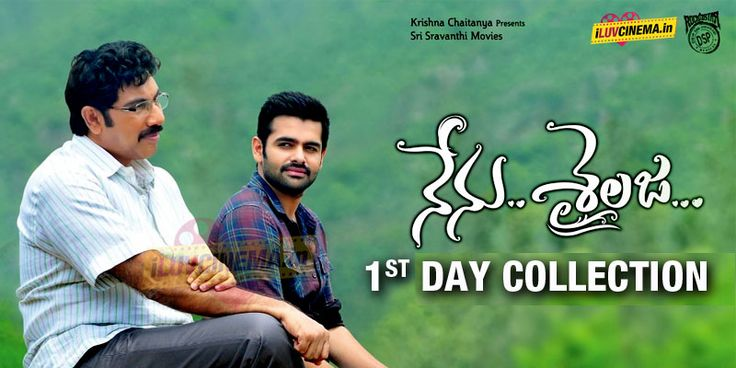 Nenu Sailaja 1st Day Collection: Rams starrer is the first biggest hit in 2016! Nenu Sailaja 1st Day Collection: Energetic hero Rams Nenu Sailaja movie got a good opening at the box office on its first day. This rom-com entertainer is receiving positive reviews everywhere and this movie is the first biggest hit in 2016.