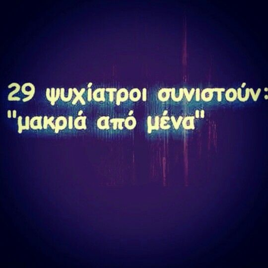 Greek word's