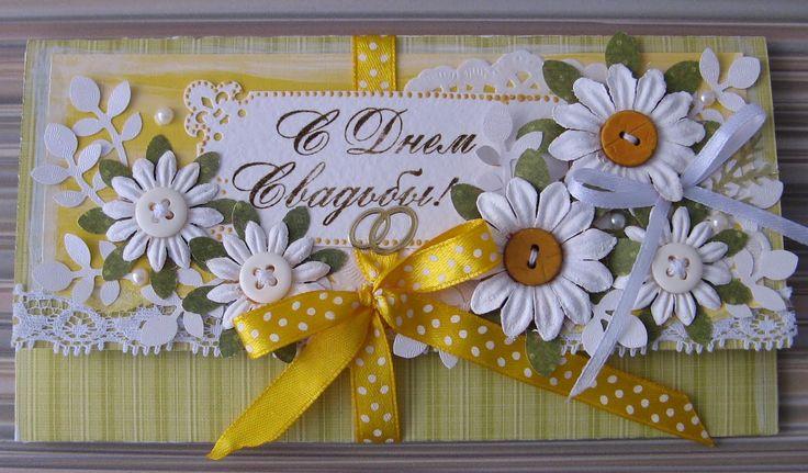 Открытка с днем свадьбы с ромашками, днем рождения мужчине