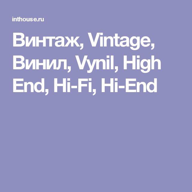 Винтаж, Vintage, Винил, Vynil, High End, Hi-Fi, Hi-End