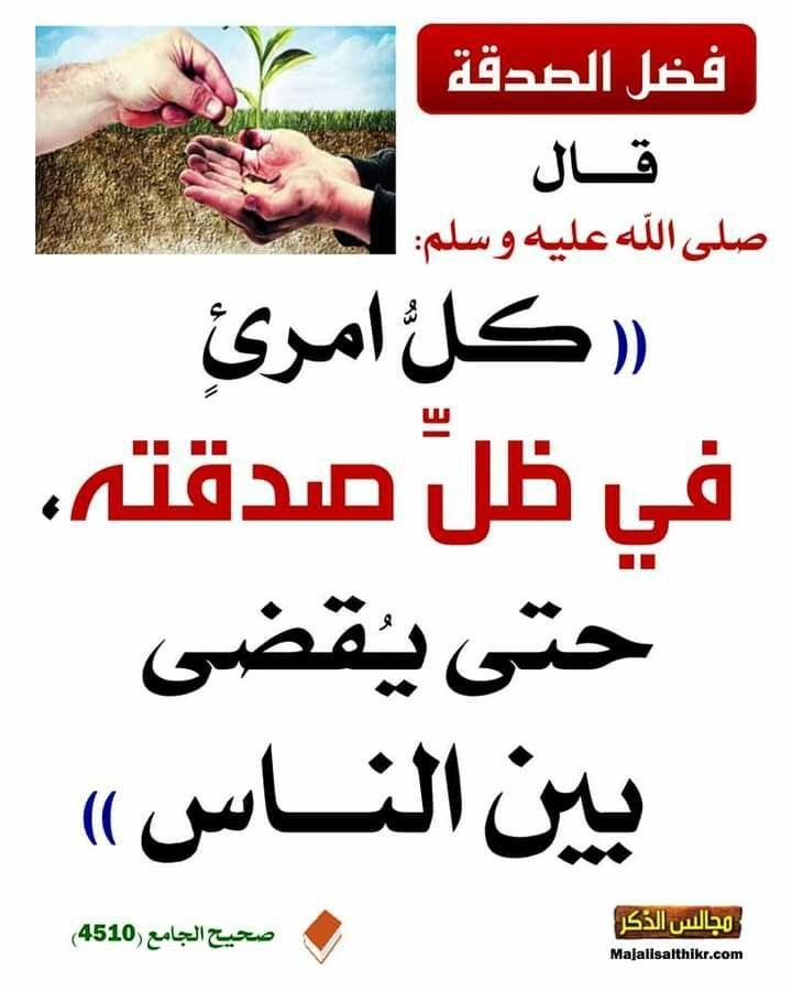 Pin By Fati On Exan Ahadith Salaah Islamic Quotes