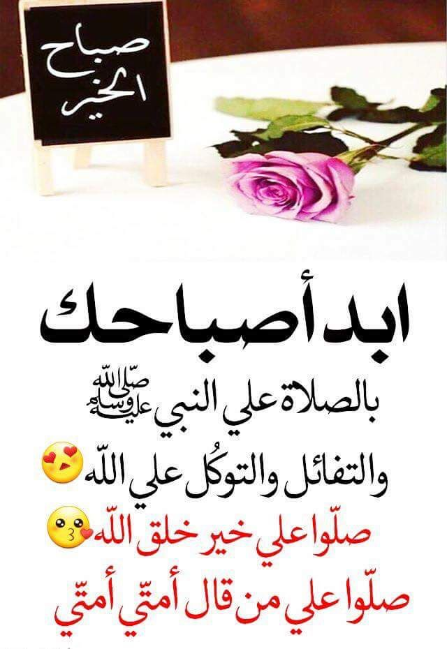 Pin By صورة و كلمة On صباح الخير Good Morning Islamic Pictures Place Card Holders Place Cards