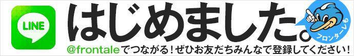 お知らせ:KAWASAKI FRONTALE:川崎フロンターレ「LINE@アカウント」運用開始のお知らせ