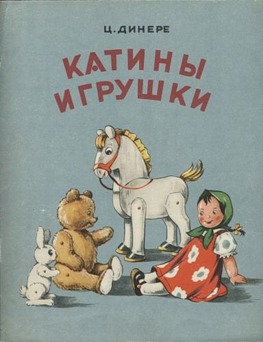 "Ц.Денире. "" Катины игрушки"". (Худ. М.Старасте): kid_book_museum"