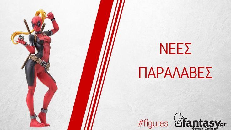 Νέες παραλαβές action figures στο eFantasy.gr, για μικρούς και μεγάλους, για hardcore και casual fans!  Αποστολή σε όλη την Ελλάδα!  #figures #newarrivals #efantasygr  goo.gl/2nbHgn