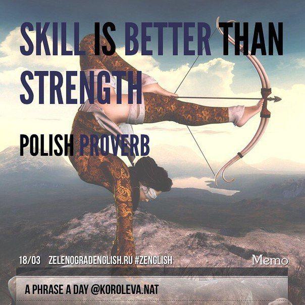 Skill is better than strength (Polish Proverb) = Мастерство лучше силы (Польская пословица)   ИНтересная пословица, но я думаю все зависит от того, какая сила имеется в виду. Если физическая, то я согласна. А вы?  #aphraseaday #zenglish #zelenogradenglish #korolevanat #Зеленоград #zelenograd