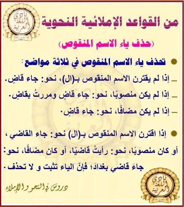 Pin By Soso On فوائد إملائية Arabic Language Arabic Poetry Language