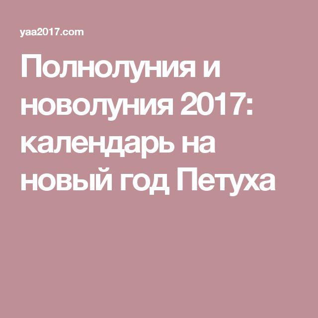 Полнолуния и новолуния 2017: календарь на новый год Петуха