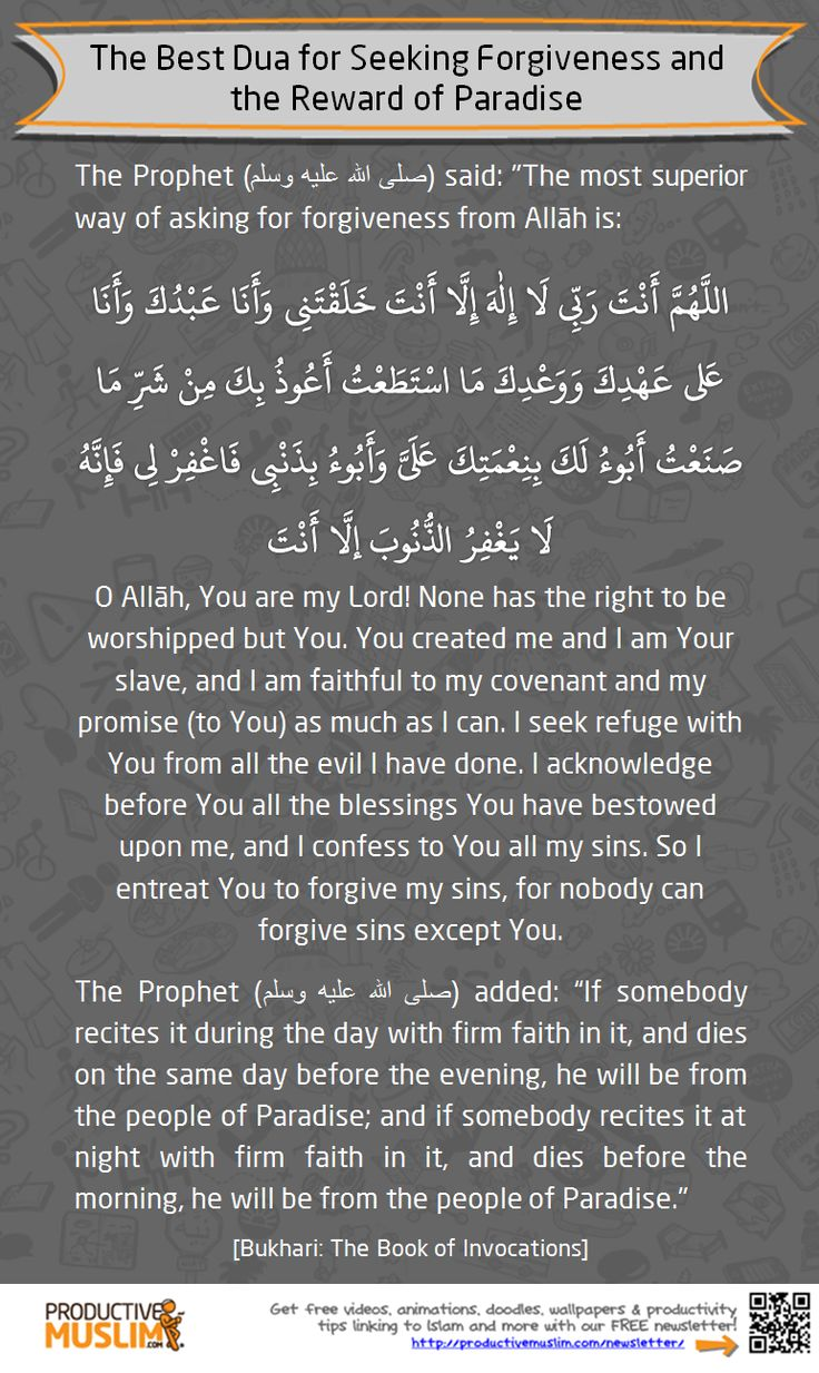 """Make it a habit to recite this powerful Dua every morning and evening. After all, who does not wish to enter Paradise? """"...and ask Allah for His forgiveness. Truly, Allah is Oft-Forgiving, Most-Merciful."""" [Qur'an 2:199]"""
