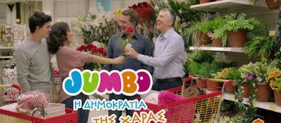 ΕΛΛΗΝΙΚΗ ΔΡΑΣΗ: Τα Jumbo σήκωσαν πρώτα τη σημαία των gay με διαφήμ...