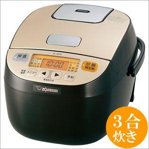 ZOJIRUSHI(象印) マイコン炊飯ジャー 極め炊き 3合炊き NL-BS05-XB/ブロンズブラック 炊飯器 お米 ごはん 圧力炊きポイント