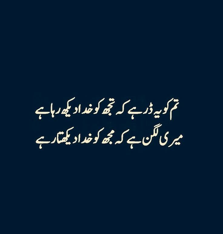 Khubsurat Urdu Thoughts Islamic Quotes Quran Quotes