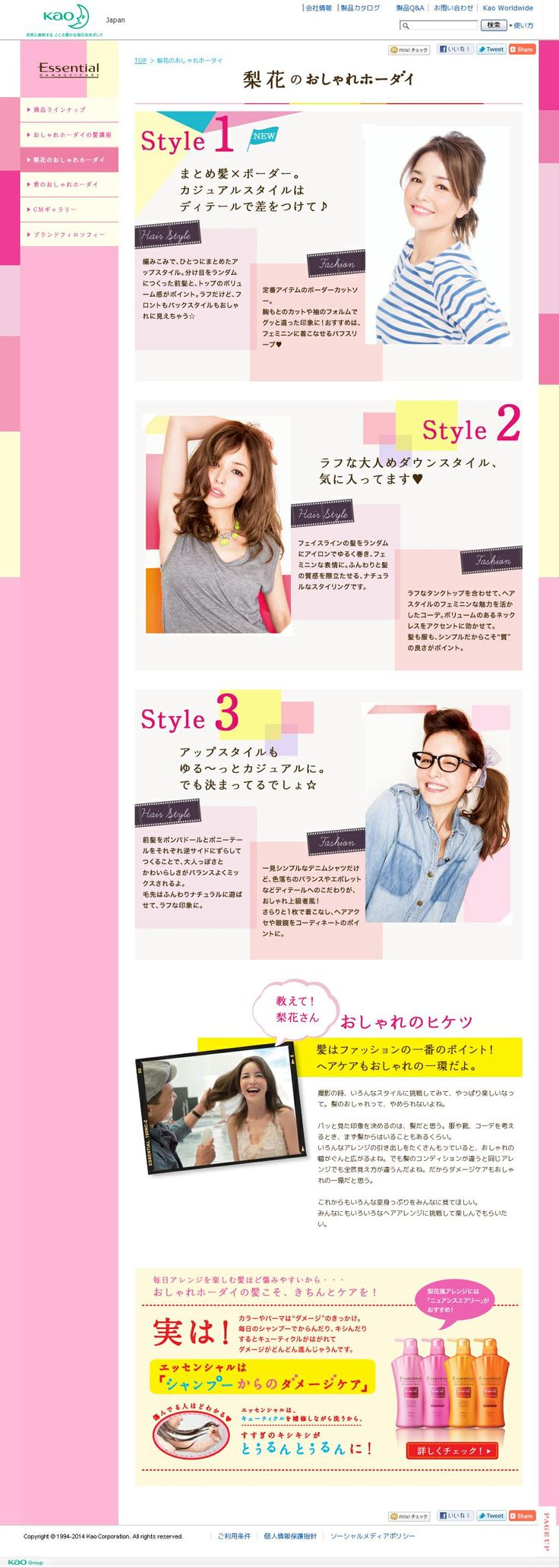 バナー The website 'http://www.kao.co.jp/essential/trend/rinka/' courtesy of @Pinstamatic (http://pinstamatic.com)