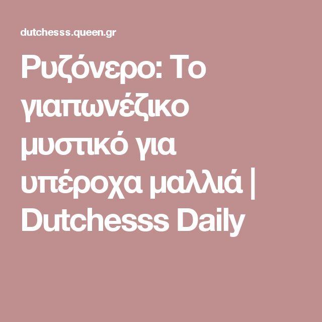 Ρυζόνερο: Το γιαπωνέζικο μυστικό για υπέροχα μαλλιά | Dutchesss Daily