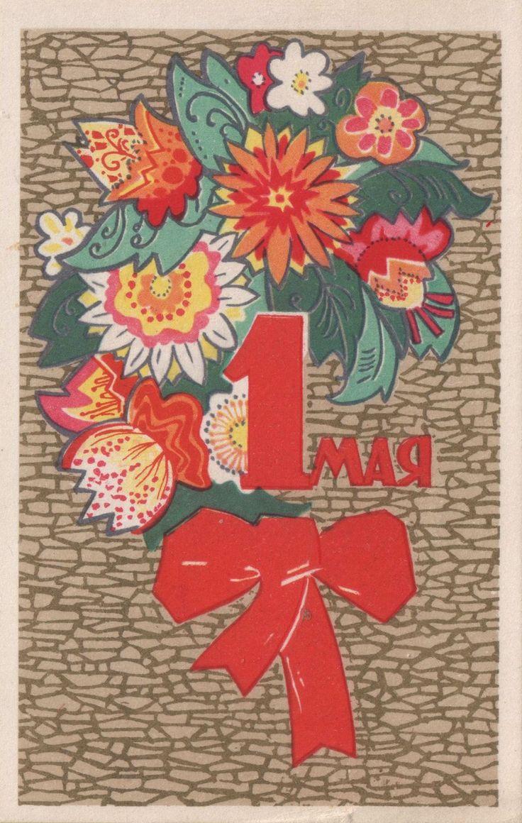 Soviet May Day - I. Iskrinskaya, 1968