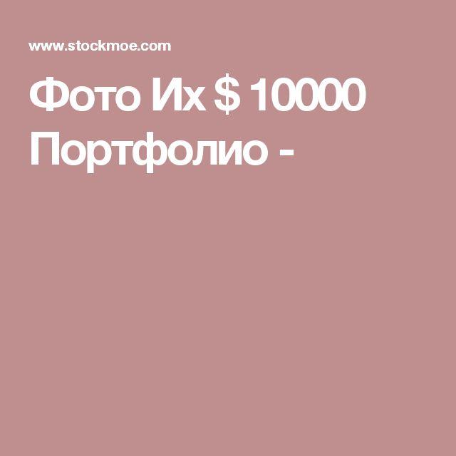 Фото Их $ 10000 Портфолио -
