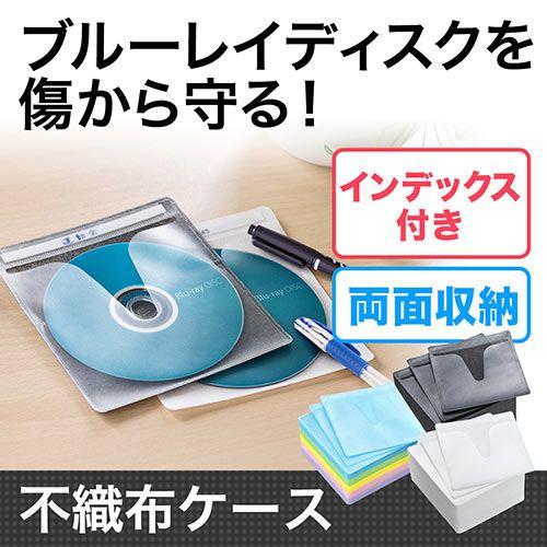 ブルーレイディスク対応不織布ケース(両面収納)