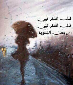 الشتاء والمطر ♡