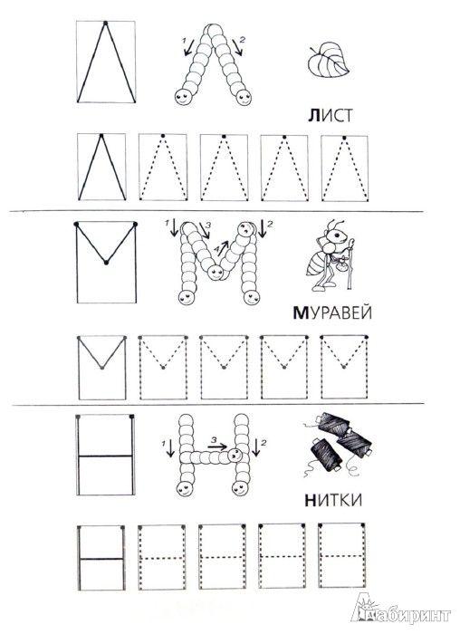 Иллюстрация 1 из 7 для Пишем буквы и цифры. Прописи с прозрачными страницами. 3-5 лет - Олеся Жукова | Лабиринт - книги. Источник: Лабиринт