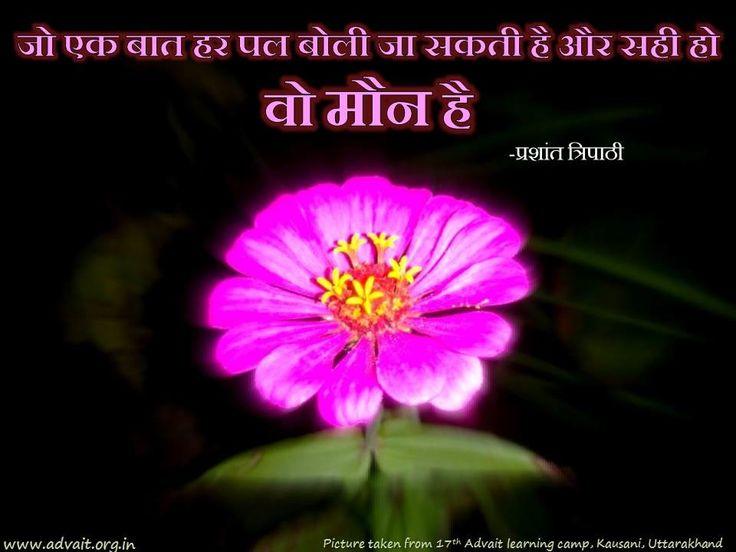 जो एक बात हर पल बोली जा सकती है और सही हो, वो मौन है| ~प्रशान्त त्रिपाठी Prashant Tripathi