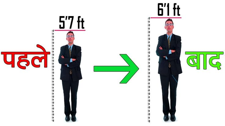 गज़ब! सरफ 7 दन म अपन लमबई बढ़य और आकरषक दख | How to Increase Height and Look Attractive Height is one of the most important 'feature' that is present in your body. The characteristic of 'Good Height' actually boosts your self confidence. Yes it is a fact th