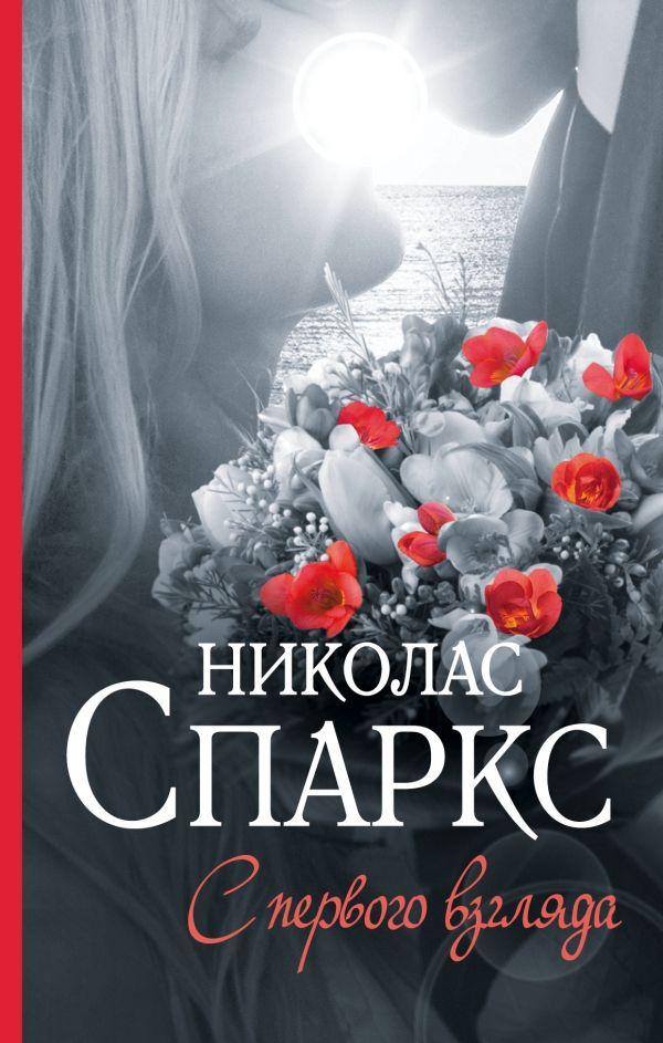 Николас Спаркс «С первого взгляда»