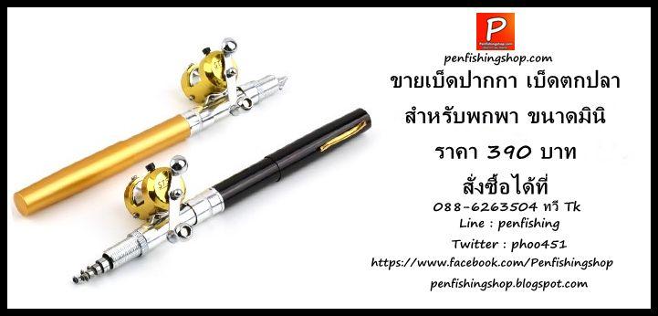 390 บาท #เบ็ดปากกา ถูกมากๆ เบ็ดปากกา อุปกรณ์ตกปลาสำหรับพกพา: 390 บาท #เบ็ดปากกา สินค้าพร้อมส่ง