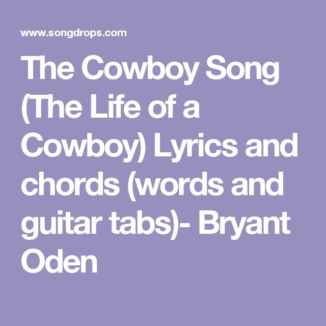The Cowboy Song (The Life of a Cowboy) Lyrics and chords (words and guitar tabs)- Bryant Oden