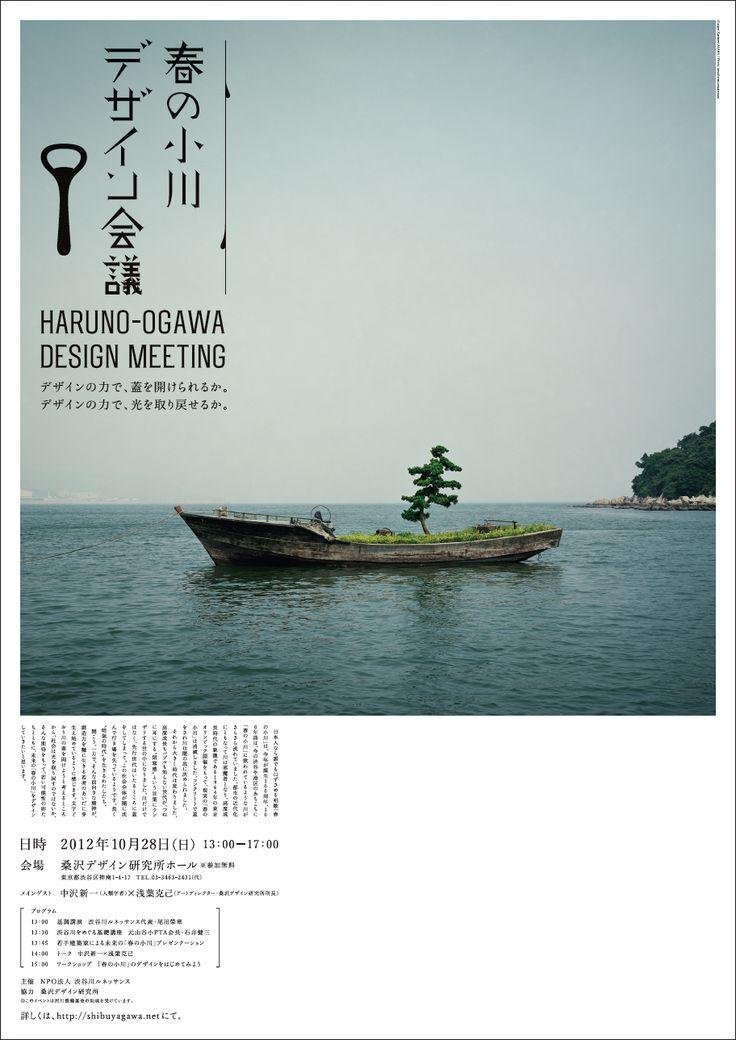 春の小川デザイン会議