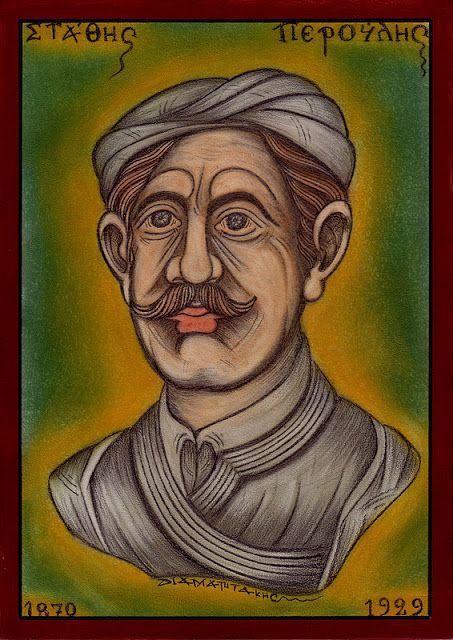 ΠΕΡΟΥΛΗΣ Στάθης.....Γεννήθηκε στη Σούρη το 1870 …….. Διετέλεσε μέλος της Μεταπολιτευτικής Επιτροπής η οποία και τον τίμησε για την δράση του με τον βαθμό του οπλαρχηγού Α΄ τάξεως . Στην Επανάσταση του 1897 έλαβε μέρος πολεμόντας στο πλευρό του Ελ. Βενιζέλου ....