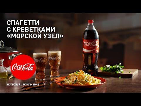 Спагетти с креветками «Морской узел» от Coca-Cola