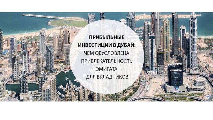Прибыльные инвестиции в Дубай чем обусловлена привлекательность эмирата ...
