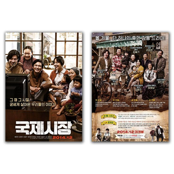 Ode to My Father Movie Poster 2014 Jung-min Hwang, Yoon-jin Kim, Jin-young Jung #MoviePoster