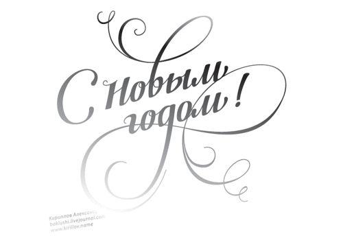РукодеЛенкино: Надписи С НОВЫМ ГОДОМ!