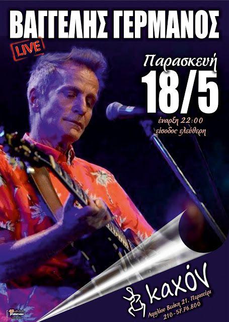 4P: BAΓΓΕΛΗΣ ΓΕΡΜΑΝΟΣ #live #acoustic | @Καχόν