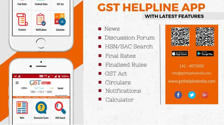 Download GST App to get all the solution regarding GST. You can also search HSN code by this application of every product. Many of the new features related to taxation issue are also available in this application.