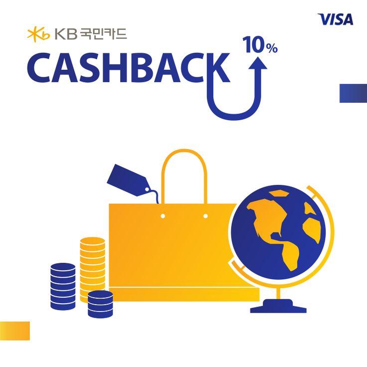 KB카드 프로모션 포스팅